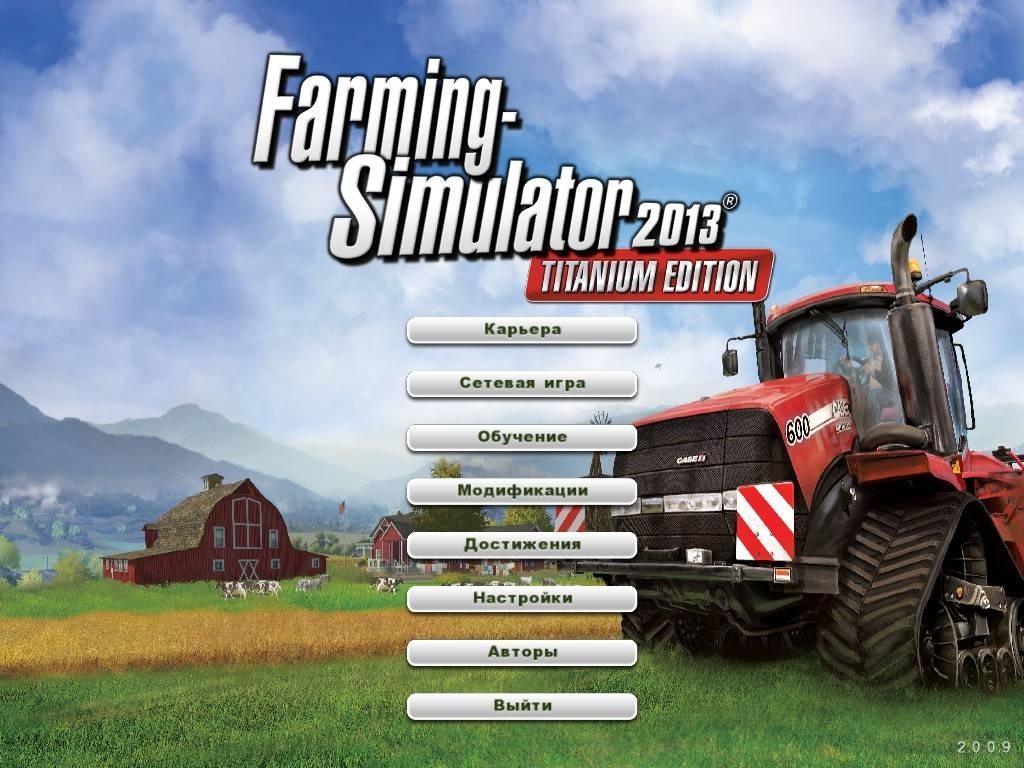 как получит деньги в игре farming simulator 2013