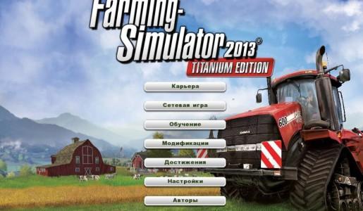 Коды к игре Farming Simulator 2013