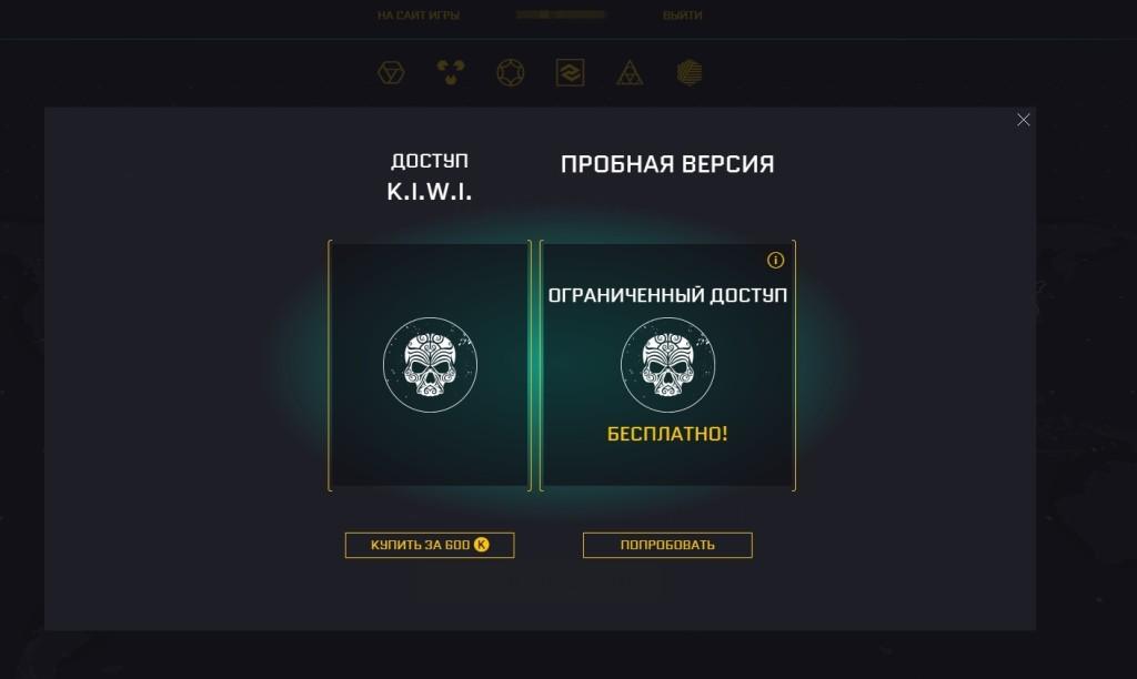 Варфейс КИВИ Доступ, пробная версия