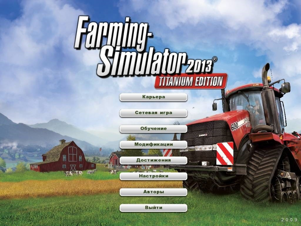Коды к игре Farming Simulator 2013